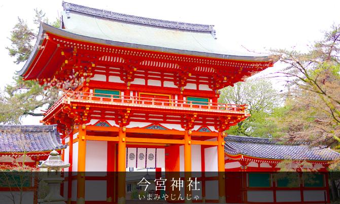 今宮神社(玉の輿神社)