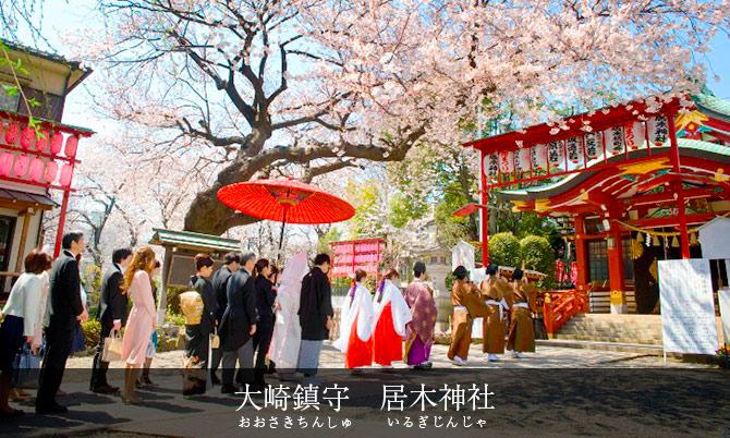 大崎鎮守 居木神社