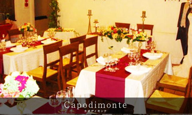 カポディモンテ(Capodimonte)