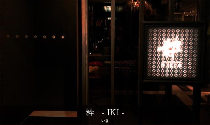 粋 -IKI-