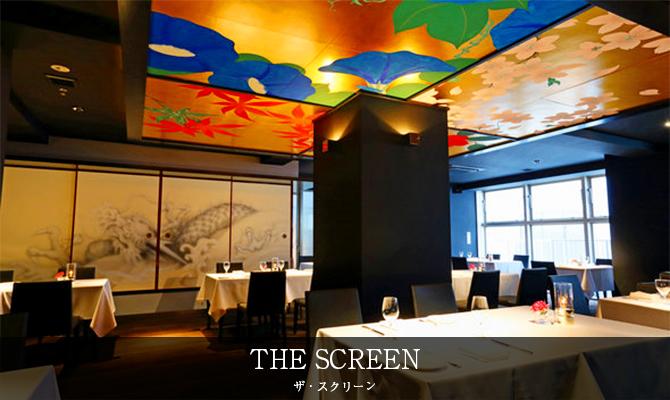 THE SCREEN(ザ・スクリーン)