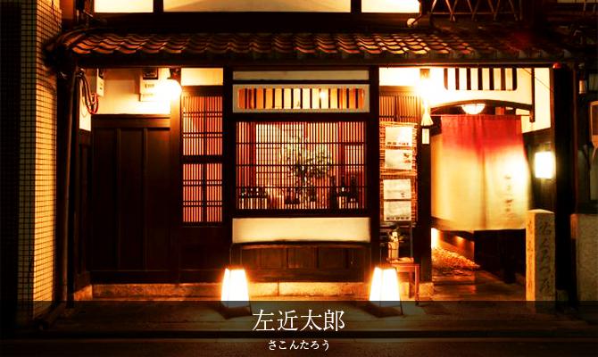 左近太郎 麩屋町店