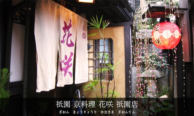 祇園 京料理 花咲 祇園店