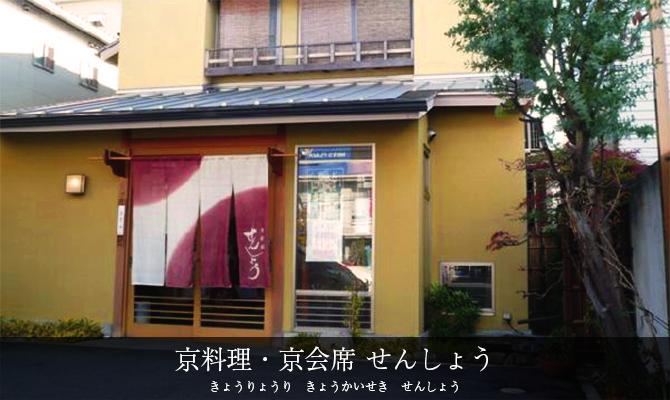 京料理・京会席 せんしょう