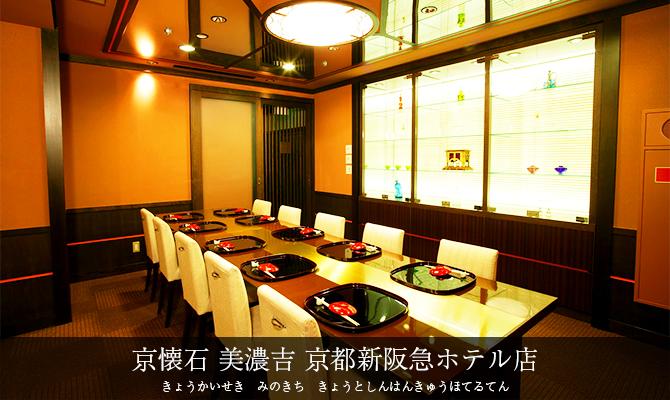 京懐石 美濃吉 京都新阪急ホテル店