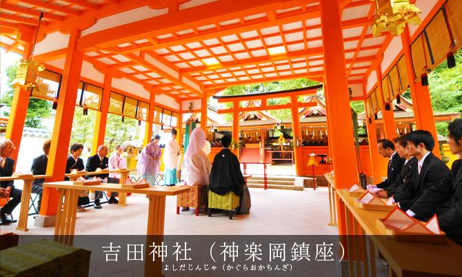 吉田神社(神楽岡鎮座)