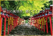 京都カウンター限定企画!「貴船フェア」