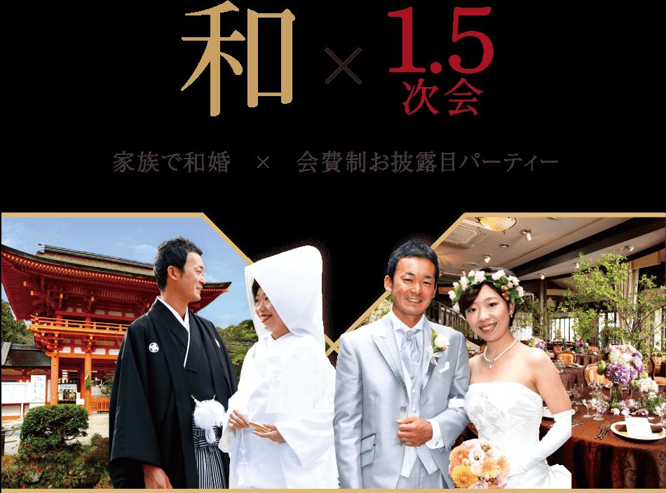 和×1.5次会 家族で和婚×会費制お披露目パーティー