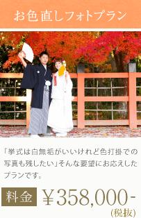 お着付け場所、神社、会食会場などへの和装でのご移動に便利なプランです。料金 ¥178,000- (税抜)