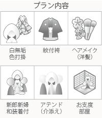 白無垢色打掛 紋付袴 アテンド(介添え) お支度部屋 ヘアメイク (洋髪) 新郎新婦和装着付