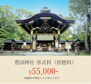 上賀茂神社 ¥100,000- 挙式料: