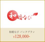 シンプルプラン ¥128,000- (税抜)
