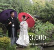 京都の神社挙式がこれだけで叶う! ¥228,000- (税抜)