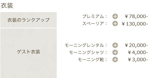 衣装のランクアップ プレミアム:¥60,000- スペーリア:¥100,000- 衣装 ゲスト衣装 モーニングレンタル: ¥15,000- モーニングシャツ : ¥3,000- モーニング靴 : ¥2,000-