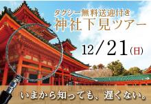 京都神社・会場見学ツアー
