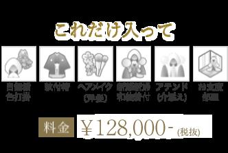これだけ入って ¥128, 000- 料金 (税抜) 白無垢(洋髪) 美容着付 アテンド(介添え) 紋付袴 写真撮影 タクシー