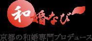 和婚なび 京都和婚プロデュースサービス