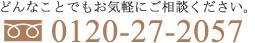 0120-27-2057