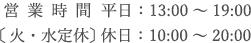 営業時間平日:13:00~19:00 〔火・水定休〕休日:10:00~20:00