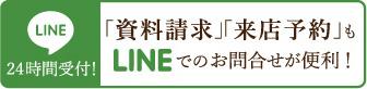 「資料請求」「来店予約」もLINEでのお問合せが便利!「