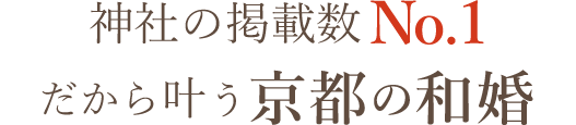 神社の掲載数No.1 だから叶う理想の京都和婚