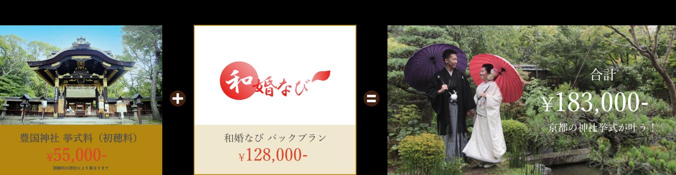 上賀茂神社 挙式料(初穂料)¥100,000- + 和婚なび パックプラン料金 ¥128,000- =【合計】¥228,000-(税抜)  京都の神社挙式が、これだけで叶う!