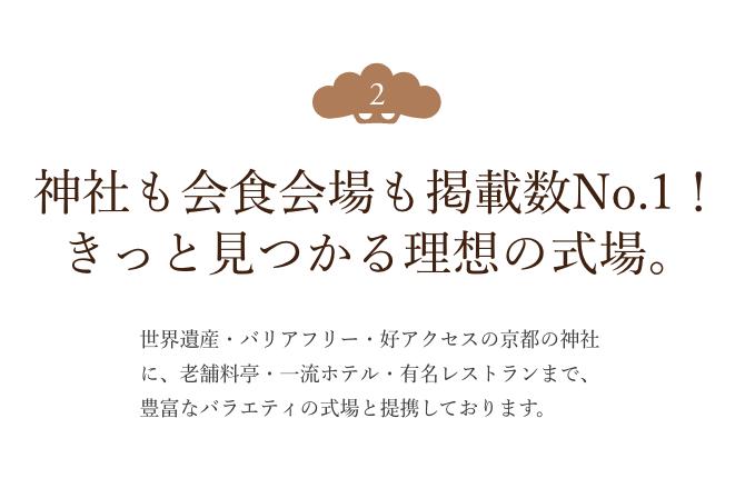 世界遺産・バリアフリー・好アクセスの京都の神社に、老舗料亭・一流ホテル・有名レストランまで、豊富なバラエティの式場と提携しております。神社も会食会場も掲載数No.1!きっと見つかる理想の式場。
