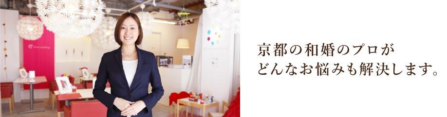 京都の和婚のプロがどんなお悩みも解決します。