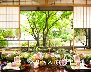 京料理八千代