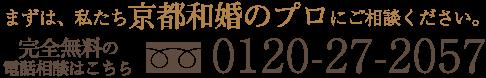 まずは、私たち京都和婚のプロにご相談下さい。完全無料の電話相談はこちら。0120-27-2057