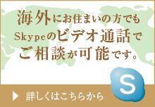 Skypeでのビデオ通話も可能です!
