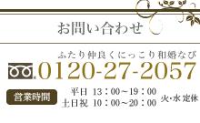 お問い合わせ 0120-27-2057 にっこり仲良く ふたりの和婚なび 開店時間 10:00~20:00(水曜日休み)