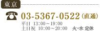 東京 03-5367-0522 (直通) 営業時間10:00?20:00(水曜日休み)