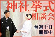 神社挙式相談会