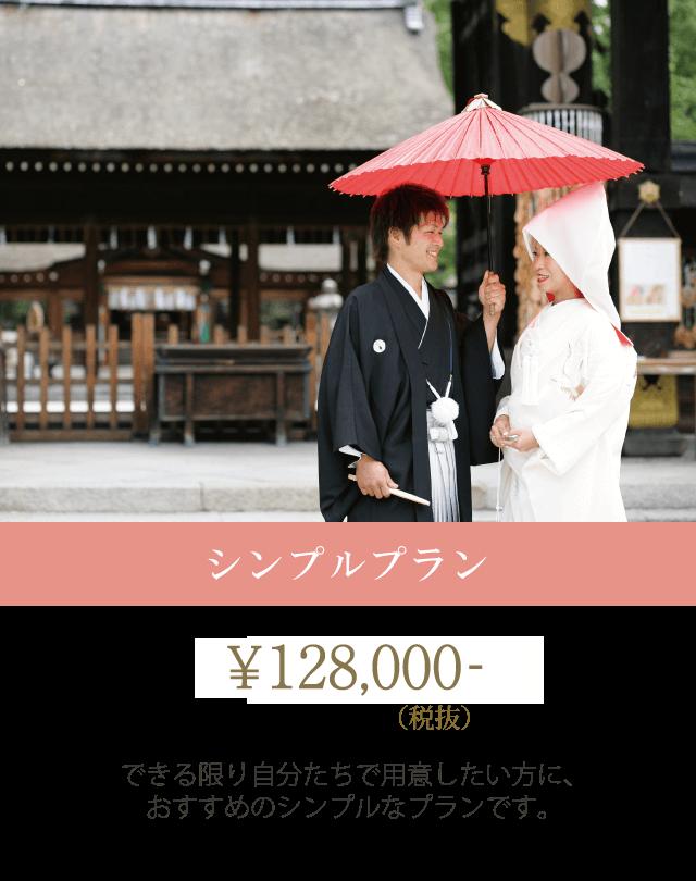 できる限り自分たちで用意したい方に、おすすめのシンプルなプランです。料金 ¥128,000- (税抜)