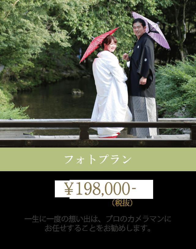 一生に一度の想い出は、プロのカメラマンにお任せすることをお勧めします。料金 ¥158,000- (税抜)
