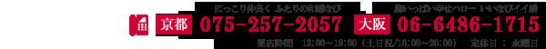 京都075-257-2057 大阪06-6486-1715 開店時間 12:00~19:00(土日祝/10:00~20:00)定休日 : 水曜日