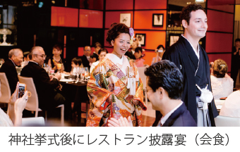 神社挙式後にレストランで披露宴
