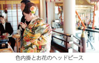 色内掛×お花のヘッドピース