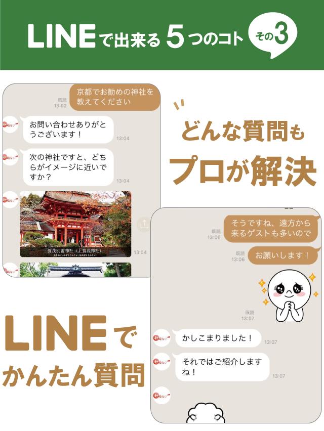 LINEトークでの相談イメージ