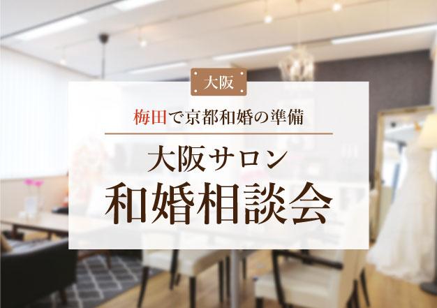 【大阪・梅田で開催】大阪サロンで和婚相談会