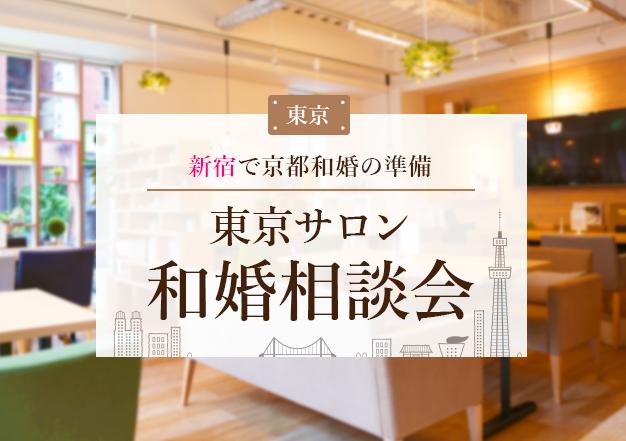 【東京・新宿で開催】東京サロン相談会