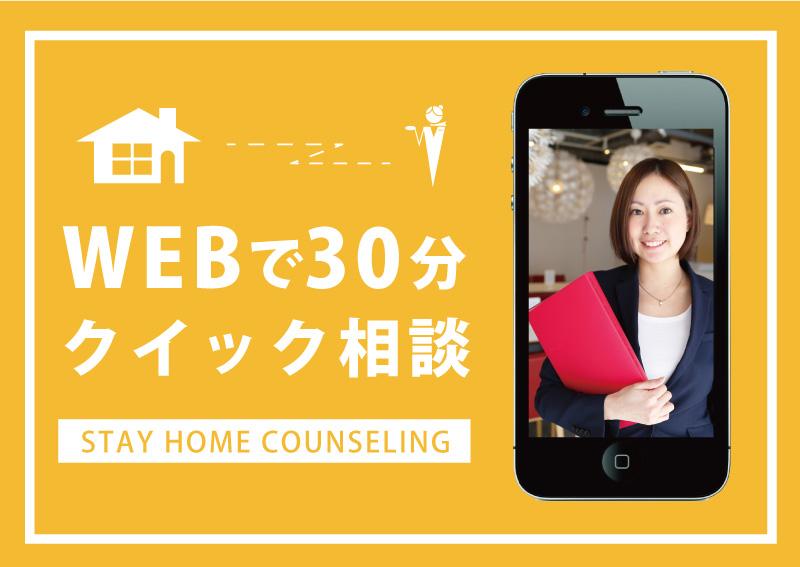 【自宅からかんたん相談】30分でクイックWEB相談会