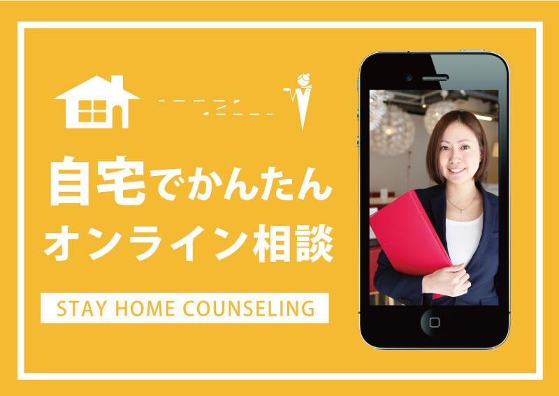 【自宅からかんたん相談】オンライン相談会